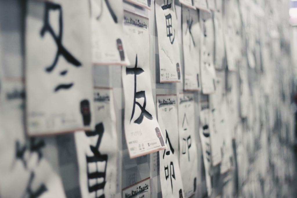 image_漢字