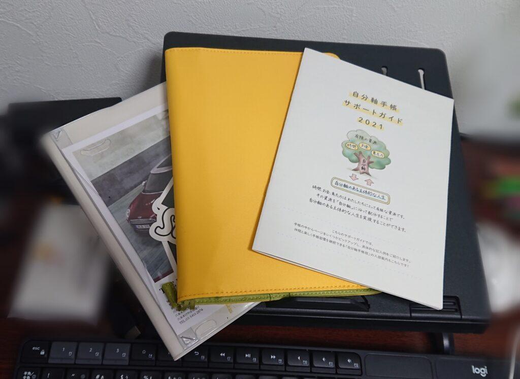 自分軸手帳